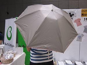 ベルメゾンネット晴雨兼用折りたたみ傘の外側デザイン
